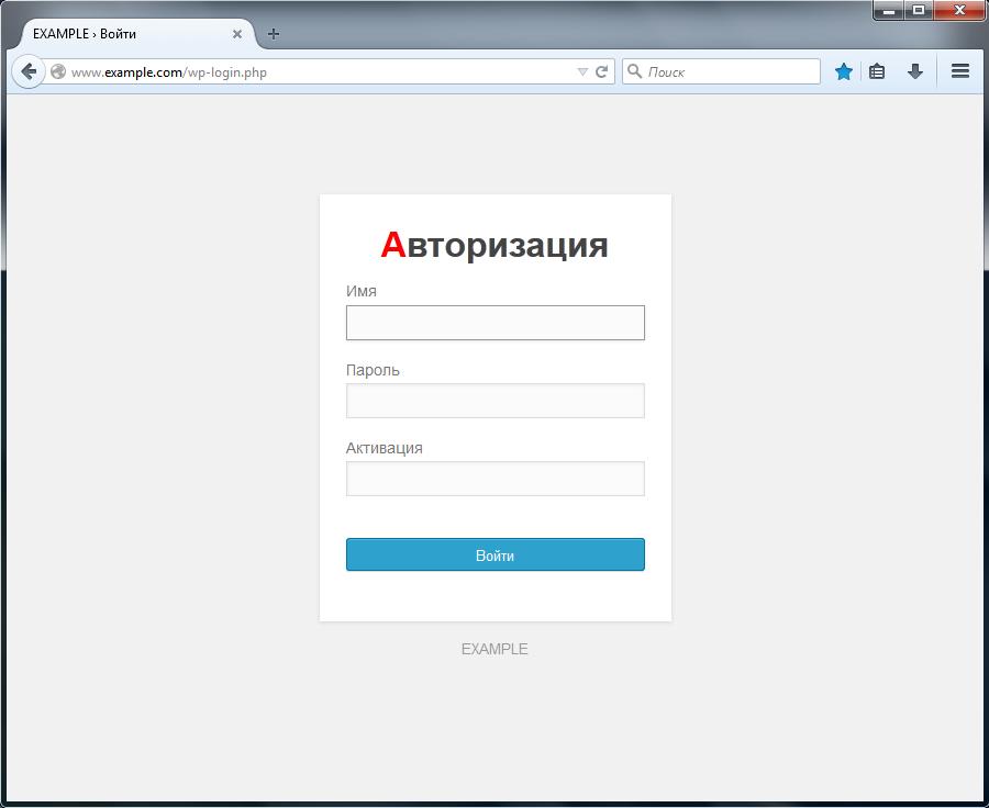 Защищённая страница входа WordPress