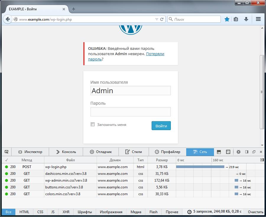 Стандартная ошибка авторизации WordPress